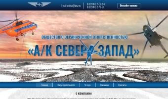 ООО «А/К «Северо-Запад», РК, г. Усинск