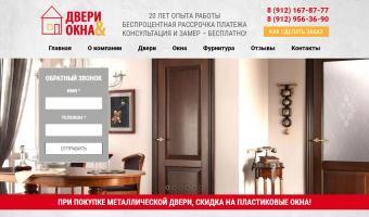 Двери и окна, РК,  г. Усинск