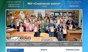 МБУ «Спортивная школа» г. Усинска
